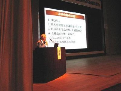 第45回「化粧品技術基礎講習会」...